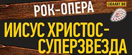 «Иисус Христос – суперзвезда» в Барнауле