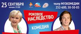 «Роковое наследство» в Барнауле