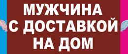 «Мужчина с доставкой на дом» в Барнауле