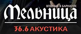 Группа «Мельница» в Барнауле