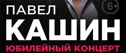 Павел Кашин в Барнауле